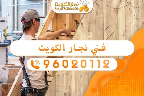 فني نجار الكويت