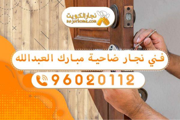 نجار ضاحية مبارك العبدالله