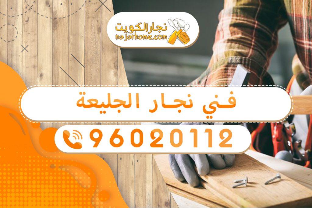 نجار الجليعة -افضل فني نجار في الكويت