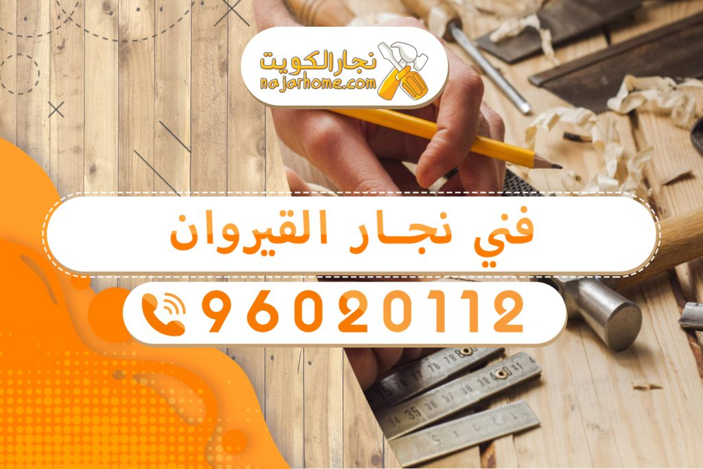 رقم نجار القيروان - رقم نجار بالكويت 96020112