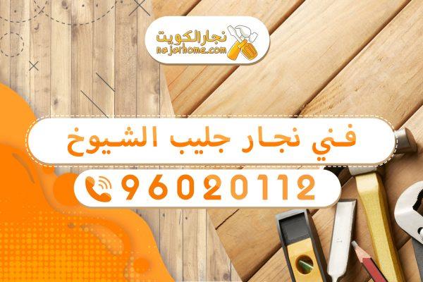 رقم نجار بالكويت - رقم نجار جليب الشيوخ 96020112