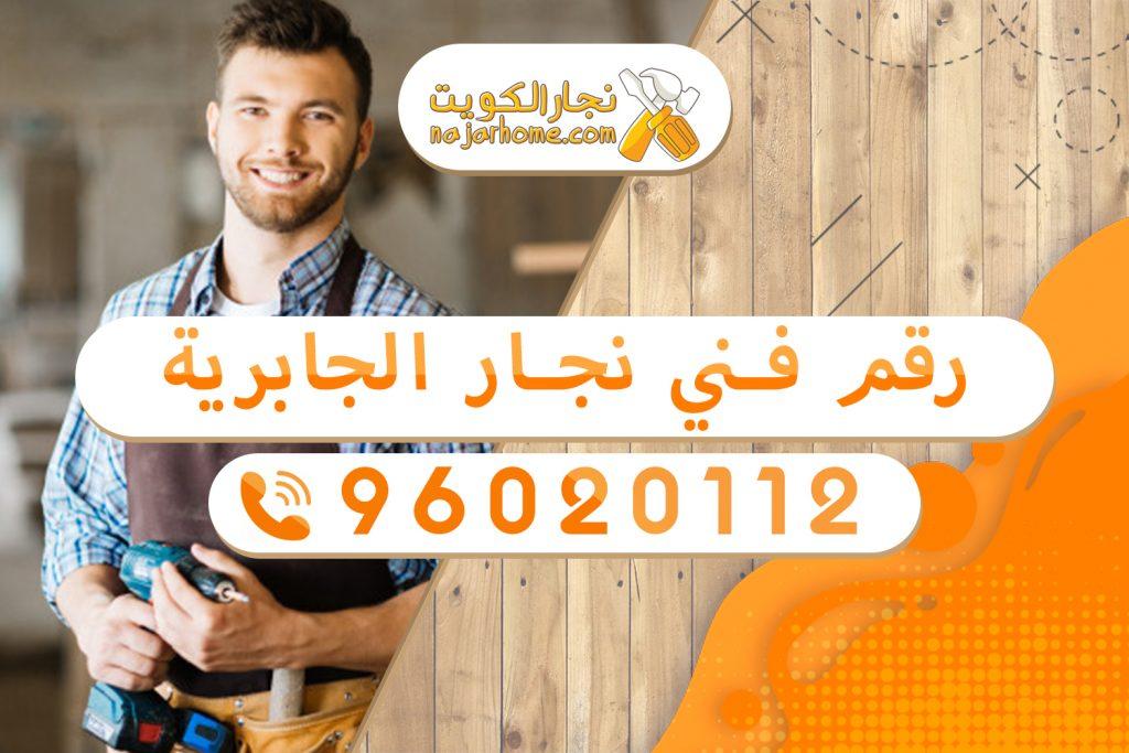رقم فني نجار الجابرية 96020112
