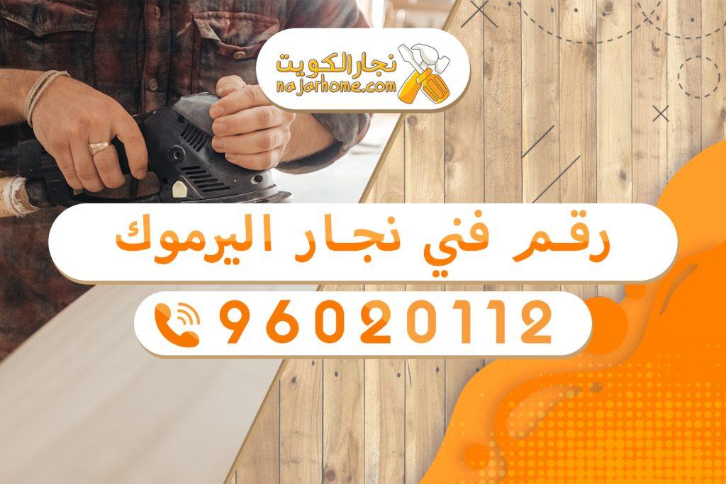 رقم فني نجار اليرموك